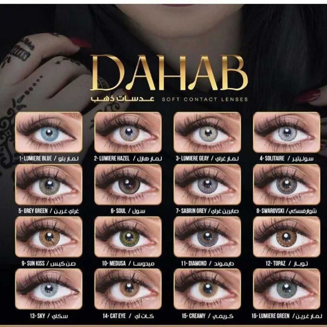 Dahab Contact Lenses: Are They Worth the Price?